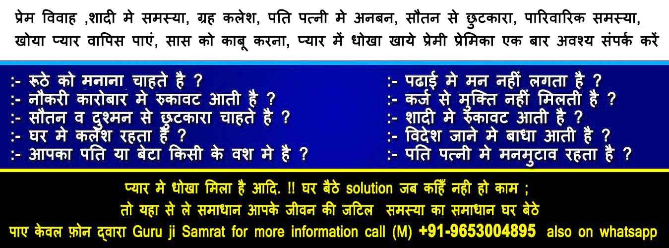 Love Marriage Vashikaran Specialist Guru ji samrat - India - +91